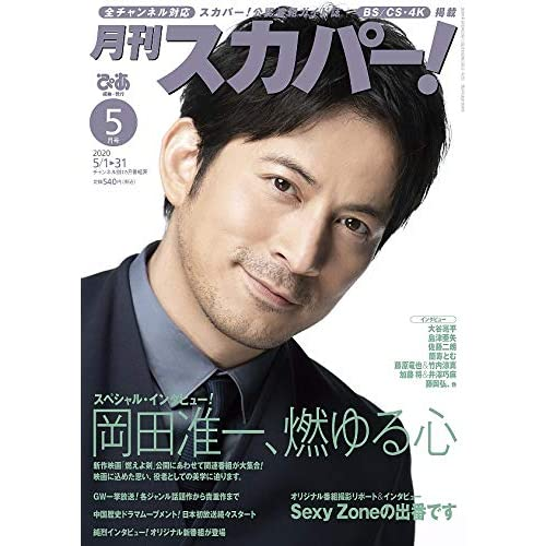 月刊スカパー!2020年5月号 表紙画像