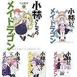 小林さんちのメイドラゴン 1-9巻 新品セット