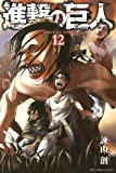 製品画像: Amazon: 進撃の巨人(12) (講談社コミックス)[コミック]: 諫山 創