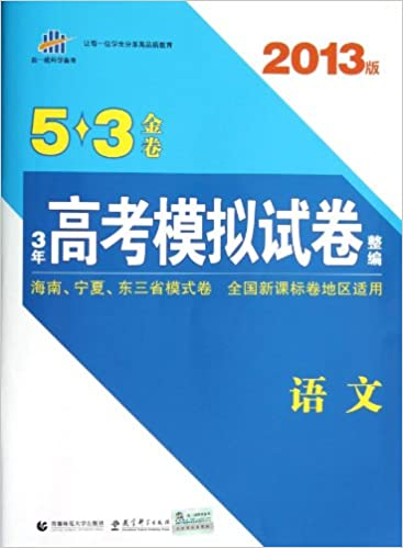 Chinese Literature and Language-College Entrance Examination Model