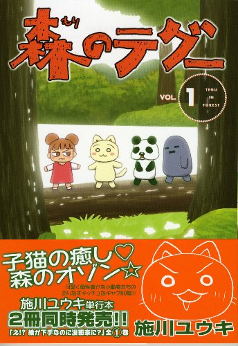 森のテグー 1 (ヤングチャンピオンコミックス)