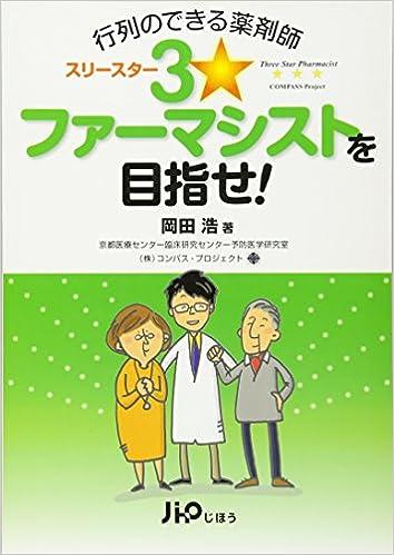行列のできる薬剤師 3☆(スリースター)ファーマシストを目指せ!