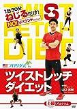 ツイストレッチダイエットdvd 上級【dr.ストレッチ公認トレーニング】