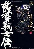 薩摩義士伝 (1) (SPコミックス―時代劇シリーズ)