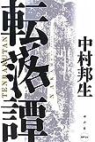 転落譚 (水声文庫)
