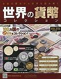 世界の貨幣コレクション(315) 2019年 2/20 号 [雑誌]