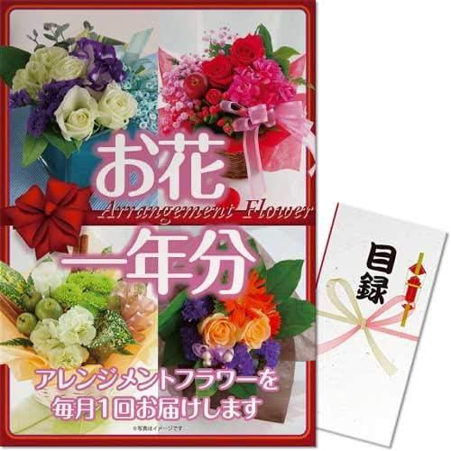 【パネもく!】お花(アレンジメントフラワー)一年分[目録・A3パネル付]