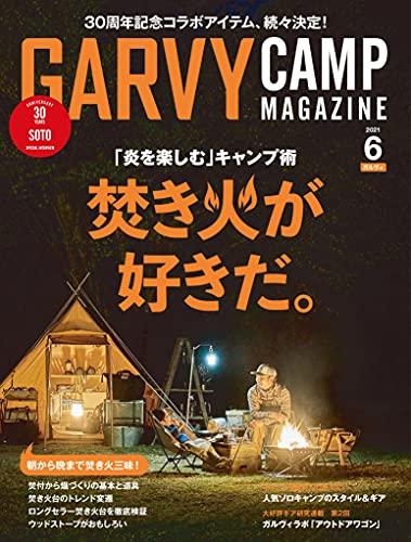 ガルヴィ 最新号 表紙画像