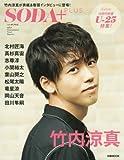 SODA PLUS Vol.4(表紙:竹内涼真) (ぴあMOOK)
