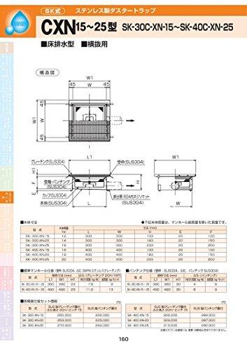 ステンレス製ダスタートラップ CXN15~25型 SK-30C-XN-20 SUS製パンチングチング蓋付 SUS製パンチングチング蓋付  B071SKPXDN