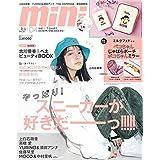 2021年4月号 MILKFED.(ミルクフェド)ペコちゃん ポーチ&ミラー