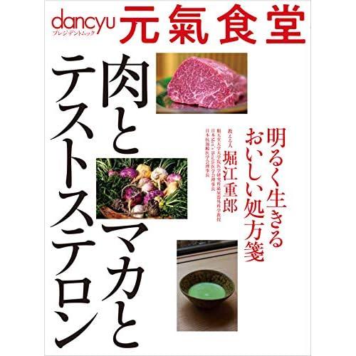 dancyu 元氣食堂 表紙画像