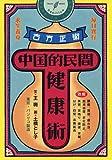 中国的民間健康術