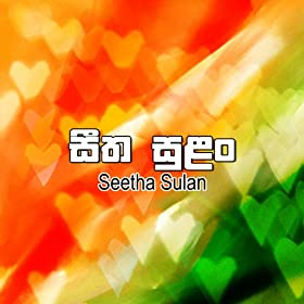 fernando from the album seetha sulan march 12 2014 format mp3 be the
