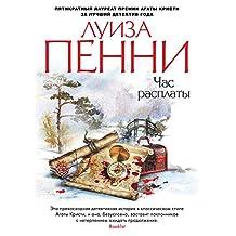 Час расплаты (Звезды мирового детектива) (Russian Edition)