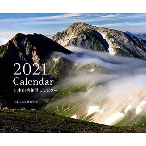 山と溪谷 2020年12月号 付録