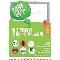 图解易学•电子元器件识别、检测与应用(双色版)