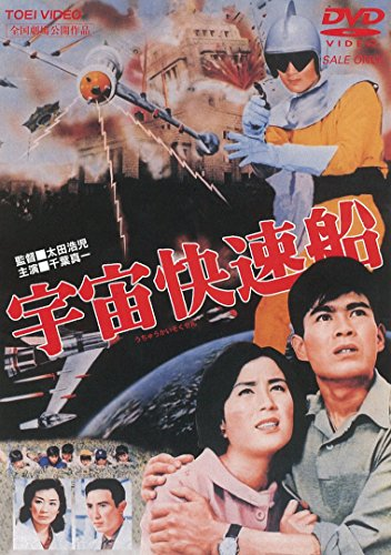 Japanese Movie - Uchu Kaisoku-Sen (Invasion From A Planet) [Japan LTD DVD] DUTD-2414
