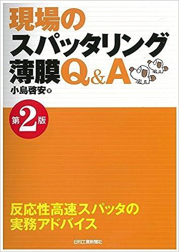 現場のスパッタリング薄膜Q&A(第2版)-反応性高速スパッタの実務アドバイス-