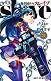 魔都精兵のスレイブ コミック 1-3巻セット