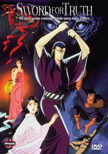 Amazon.com: Sword For Truth: Kazuhiko Inoue, Rei Sakuma ...