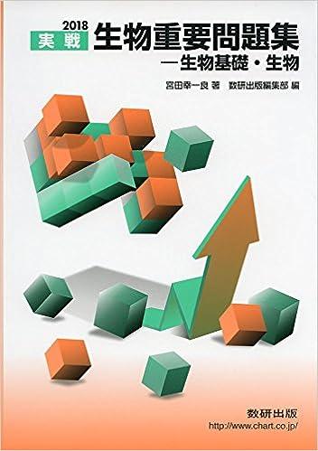 生物のおすすめ参考書・問題集『生物重要問題集』