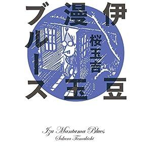 伊豆漫玉ブルース (ビームコミックス) [Kindle版]