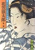 花笠浪太郎―山手樹一郎長編時代小説全集 15