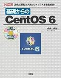 基礎からのCentOS 6―「安定」「無償」で人気のリナックスを徹底解説! (I・O BOOKS)