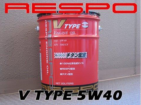 RESPO(レスポ) V TYPE 5W-40/5W40 SAE:5W-40/5W40 API:SM /CF ナノ球状チタン配合 化学合成油エンジンオイル 弾粘性オイル 20L缶 ペール缶 B00EZI8TYW
