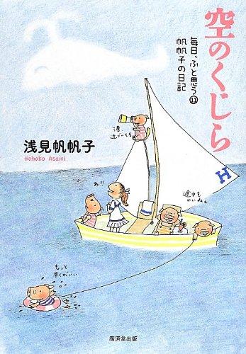 空のくじら 毎日ふと思う11 帆帆子の日記
