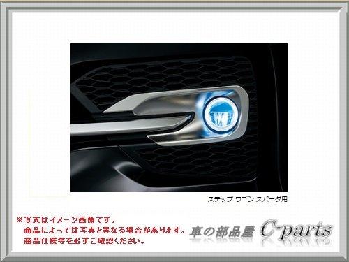 ホンダ ステップワゴン スパーダ【RP1 RP2 RP3 RP4】 LEDフォグライト【仕様は下記参照】[08V31-E3J-A00] B01GZESUGU