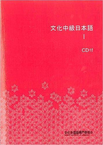 文化中級日本語I CD付   文化外...