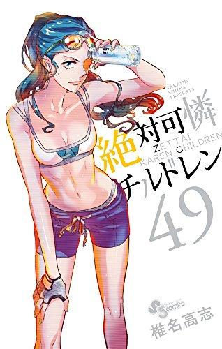 絶対可憐チルドレン(49) / 椎名高志の商品画像