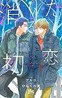 消えた初恋 第4巻