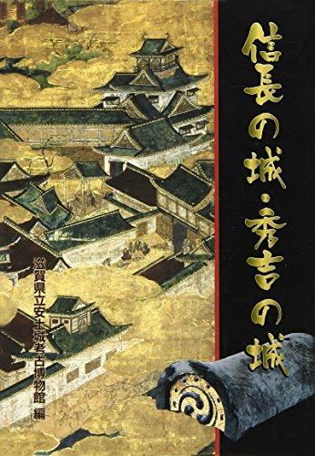 信長の城・秀吉の城