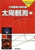 天体観測の教科書 太陽観測編―天文アマチュアのための