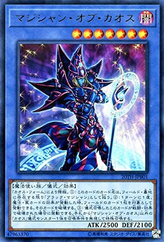 Japanese Yugioh Dark Cavalry Ultra 20TH-JPB02