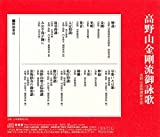 Koyasan Kongo Ko Sohonbu - Kouya San Kongou Ryuu Goeika [Japan CD] PCCG-1262
