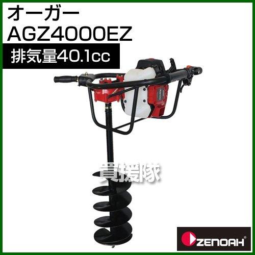 ゼノア 2サイクルエンジン ドリルアース オーガー AGZ4000EZ (ドリル無し) 【穴掘り機 穴掘機 掘削機】 [その他] B00B6Z2DF8