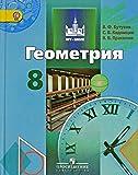 img - for Geometriia. 8 klass book / textbook / text book