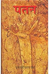 Patan Hardcover