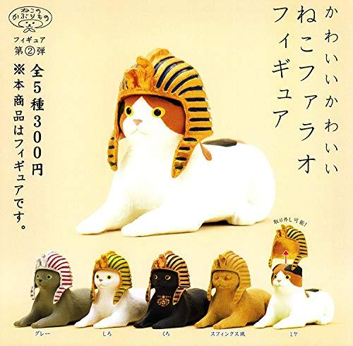 [해외]자이 かぶりもの 피 규 어 제 2 탄 귀여운 고양이 파라오 피겨 [전 5 종 세트 (완전 광고 / Neko kabuki figure 2nd cute cute cat pharaoh figure [all 5 sets (Full Comp