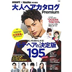 大人ヘアカタログ 最新号 サムネイル