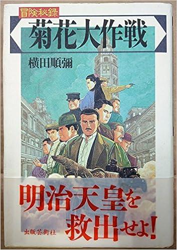 冒険秘録 菊花大作戦 | 横田 順...
