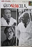京の味師31人 (カラーブックス)