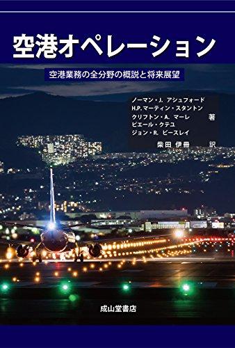 空港オペレーションー空港業務の全分野の概説と将来展望ー