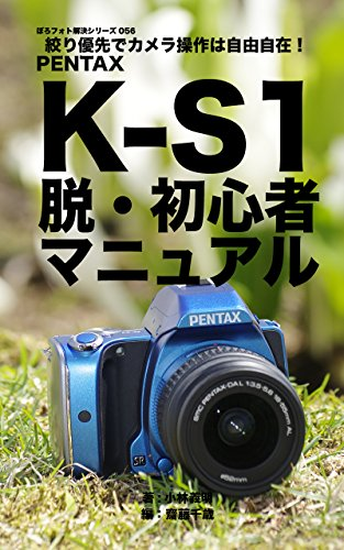 Uncool photos solution series 056 PENTAX K-S1 A Beginner Manual Boro foto kaiketu series (Japanese Edition)