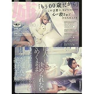姉ageha 表紙画像