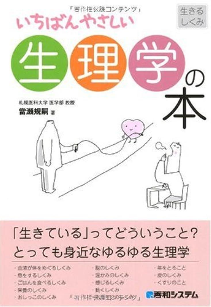 背景浸した学士トートラ人体解剖生理学 原書9版
